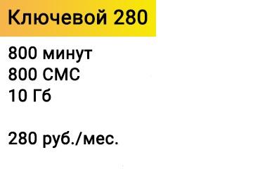 Тариф от Билайн Ключевой 280