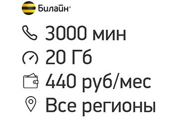 Тариф Билайн за 440 руб. в мес.