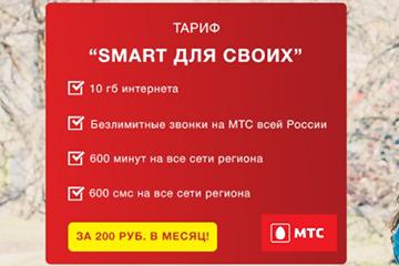МТС Смарт для своих за 200 рублей в месяц