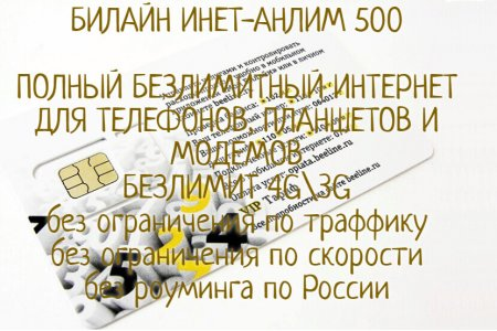 Билайн 500 руб./мес. Безлимитный интернет