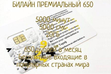 "Билайн ""Премиальный"" Бомба за 650 руб./мес."