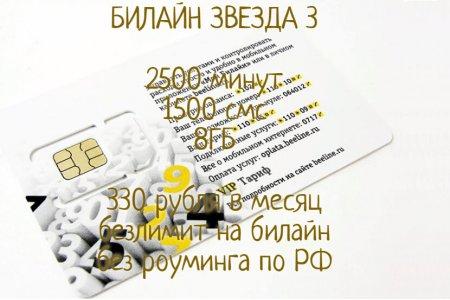 Билайн ЗВЕЗДА 3 за 330 руб./мес.