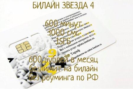Билайн ЗВЕЗДА 4 за 600 руб./мес.