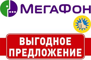 Закрытые тарифы от мобильного оператора Мегафон