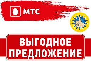 Закрытые  тарифы от мобильного оператора МТС