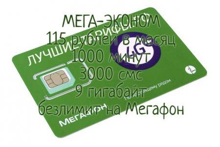 МЕГА-ЭКОНОМ 115 Мегафон 115 руб./мес.