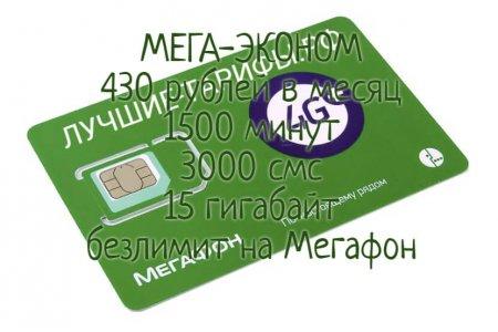 МЕГА-ЭКОНОМ 430 Мегафон 430 руб./мес.