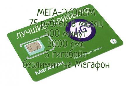 МЕГА-ЭКОНОМ 75 Мегафон 75 руб./мес.