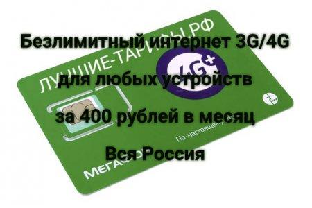 Мегафон 400 руб./мес. Безлимитный интернет