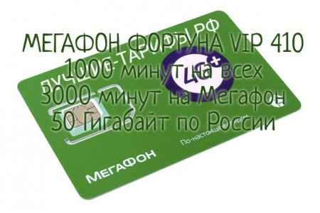 Фортуна 410 Мегафон 410 руб./мес.