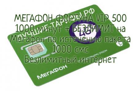 Фортуна 500 Мегафон 500 руб./мес.