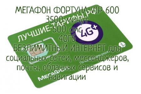 Фортуна 600 Мегафон 600 руб./мес.