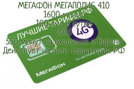 Мегаполис 410 Мегафон 410 руб./мес.