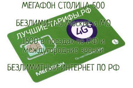 Столица 500 Мегафон 500 руб./мес.