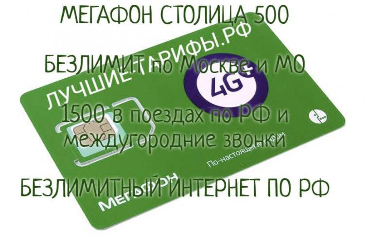 Тариф СТОЛИЦА от Мегафон