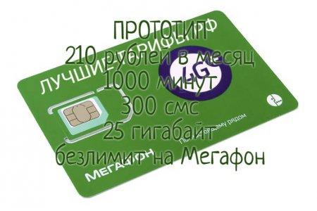 ТП ПРОТОТИП 210 Мегафон 210 руб./мес.