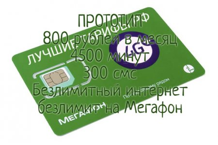 ПРОТОТИП 800 Мегафон 800 руб./мес.