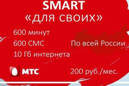 """МТС  """"Смарт для своих"""" за 200 руб./мес."""